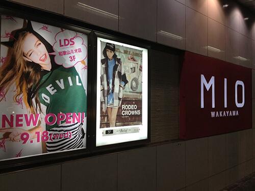 wakayama_billboard_Re