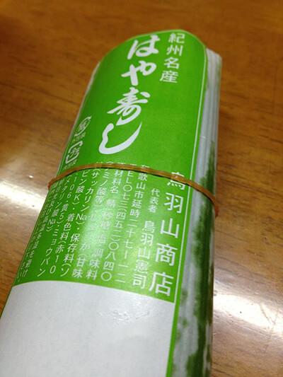 wakayama_sushi_Re