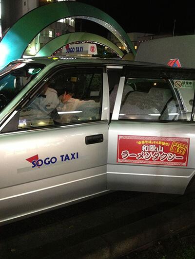 wakayama_taxi_Re