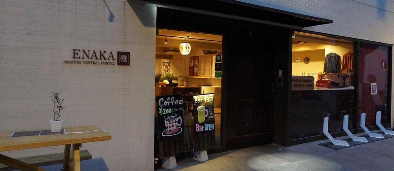แนะนำที่พักโตเกียว…ครั้งแรกกับโฮสเทลย่านอะสะกุสะ♡